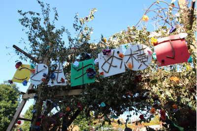 (写真)トトロの住処をイメージしてつくった今年の横丁正門