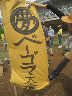 (写真)「夢パークベーゴマ大会」と書かれた黄色の旗