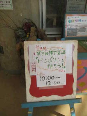 (写真)横丁会議の看板
